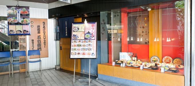 右 洋 衛門 麺 屋 五